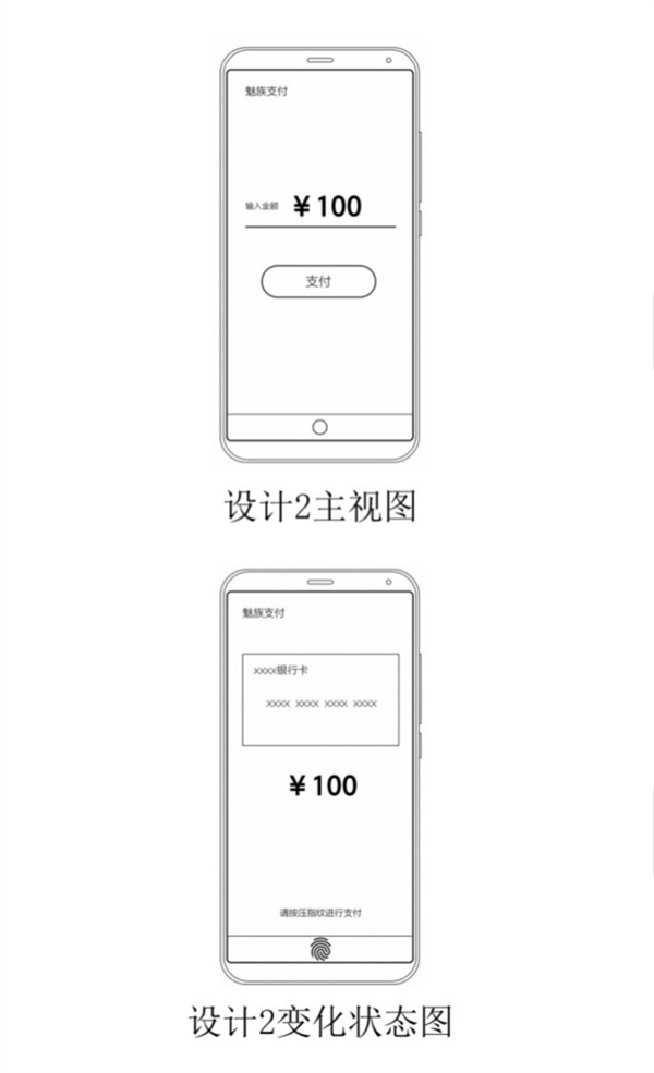魅族屏下指纹专利公开:小圆圈秒变指纹支付