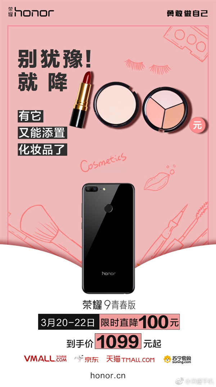 直降100元荣耀9青春版3GB+32GB版售价1099元