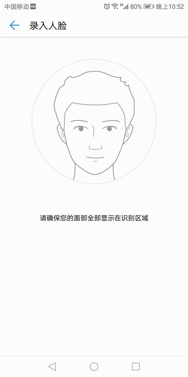华为Mate 10升级人脸解锁 抬手亮屏更方便