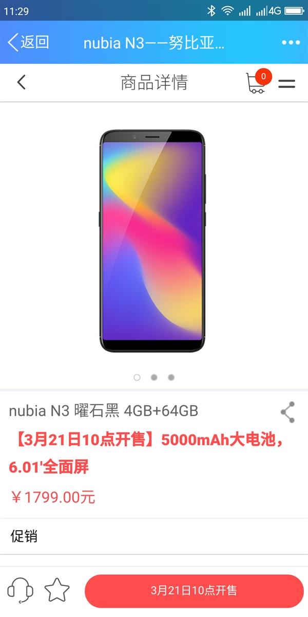 努比亚N3上架:配5000mAh电池 1799元!