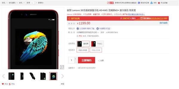 预约突破25万!联想S5即将开卖:999元起
