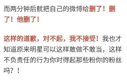 黄子韬道歉 摄影师称其销毁证据并不买账