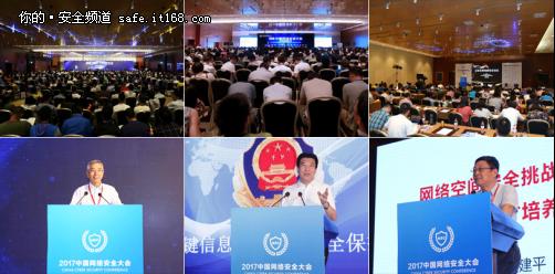 2018中国网络安全大会报名通道正式开启