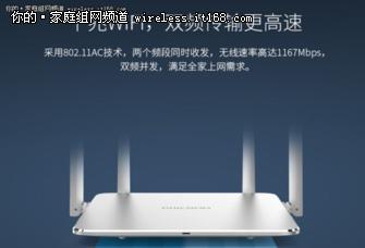 穿墙利器首选 斐讯K2P全千兆路由促销799元