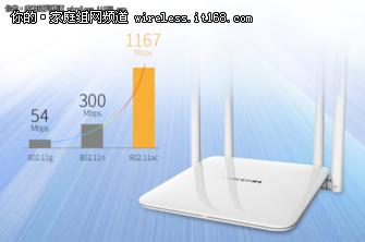 轻松实现防蹭网 斐讯K2双频路由促销399元