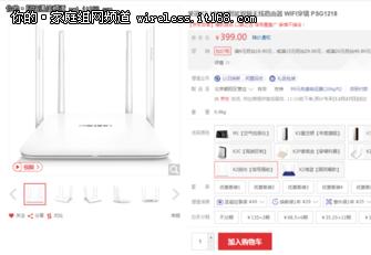 信号超高覆盖 斐讯K2智能路由器促销价399元