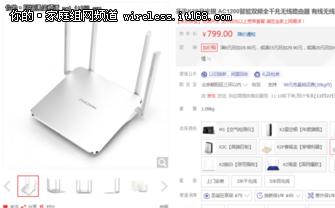 千兆双频智能路由 斐讯K2P京东促销799元