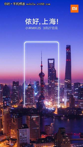 小米MIX 2S确定3月27日上海发布