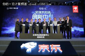 打破边界 京东领衔成立全球供应链创新中心