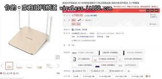 大户型覆盖 斐讯K2P香槟金无线路由器749元