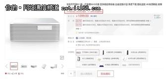 新一代家庭NAS云盘 斐讯天天链N1抢购售罄