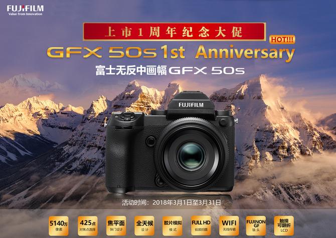 直降6500!富士中画幅GFX 50S周年促销