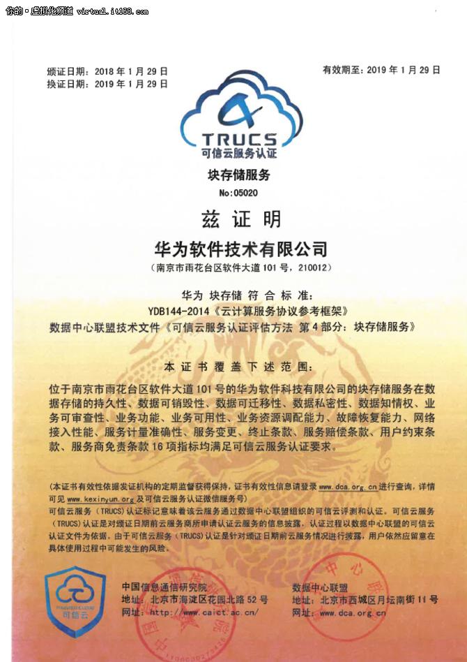 华为云块存储服务顺利通过可信云服务认证