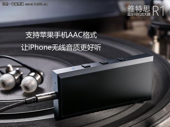 颜值音质兼具 雅特思R1蓝牙耳机放大器亮相
