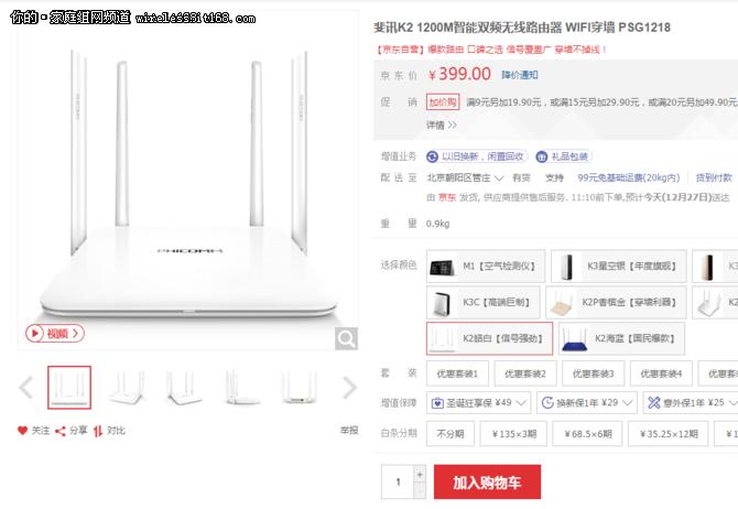 信号超强 斐讯K2智能路由器促销价399元
