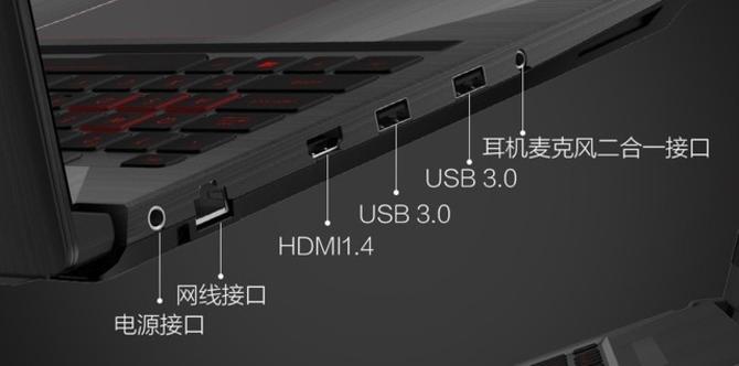 接口超丰富 飞行堡垒ZX63VD娱乐多样化