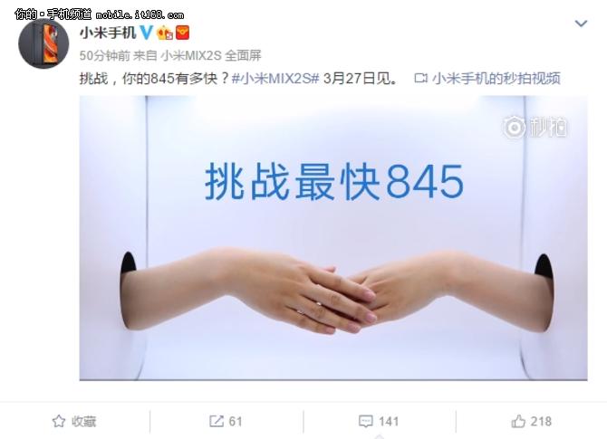 官方视频公布 小米3月27发布最强旗舰机