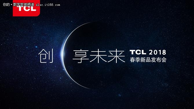 TCL 2018年新品电视猜想