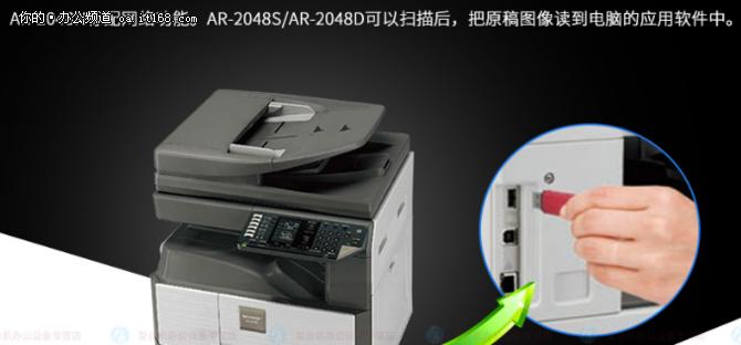 夏普AR-2048N黑白激光复合机