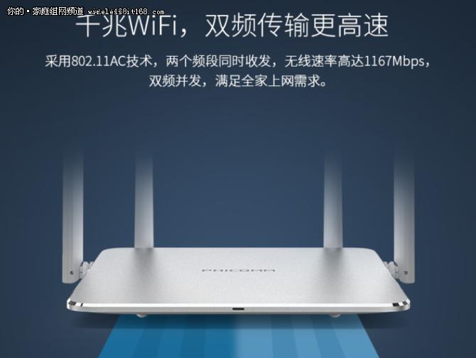 斐讯千兆双频智能路由K2P京东促销799元
