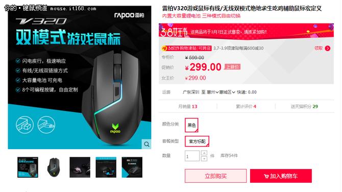 双模全能体验 雷柏V320游戏鼠标现货仅299元
