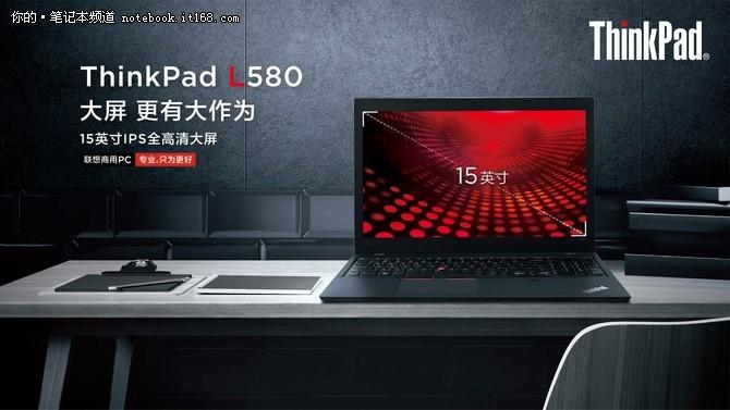 联想ThinkPad L系列产品全新上市