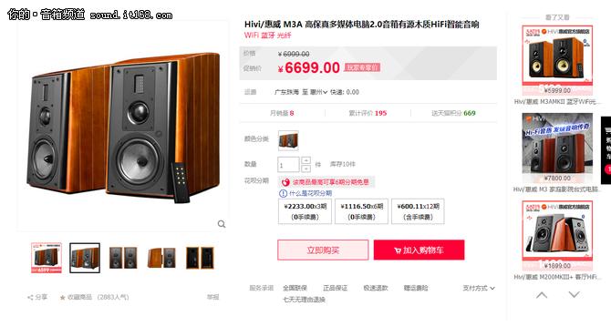 绝妙听感 惠威M3A桌面HiFi云音箱现货热销中