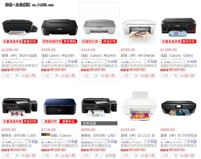 打印复印一机搞定 三款热门喷墨一体机推荐