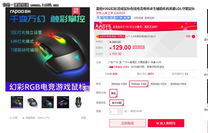 体验再升级 雷柏V302游戏鼠标现货热销中