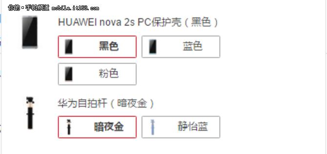华为nova2s开学季优惠购 礼包折扣火力全开