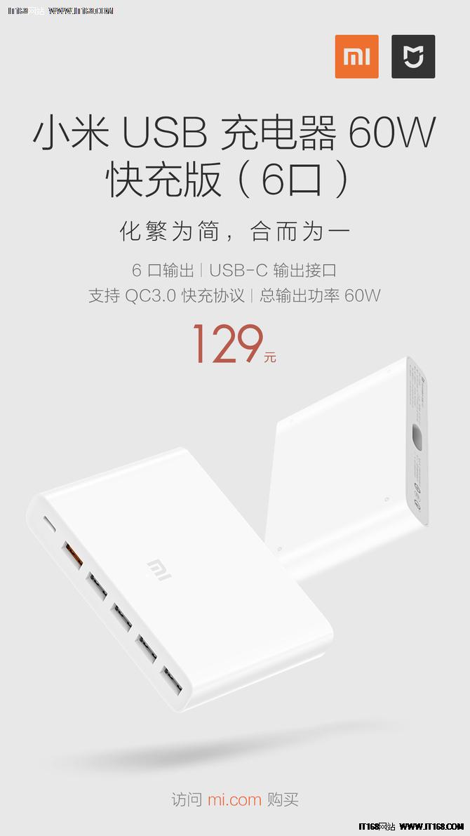 小米发布米家智能插座增强版 售价79元