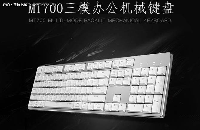 雷柏 MT700机械键盘新品首发 立减100元