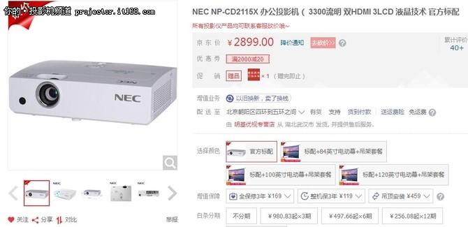 NEC NP-CD2115X商务投影