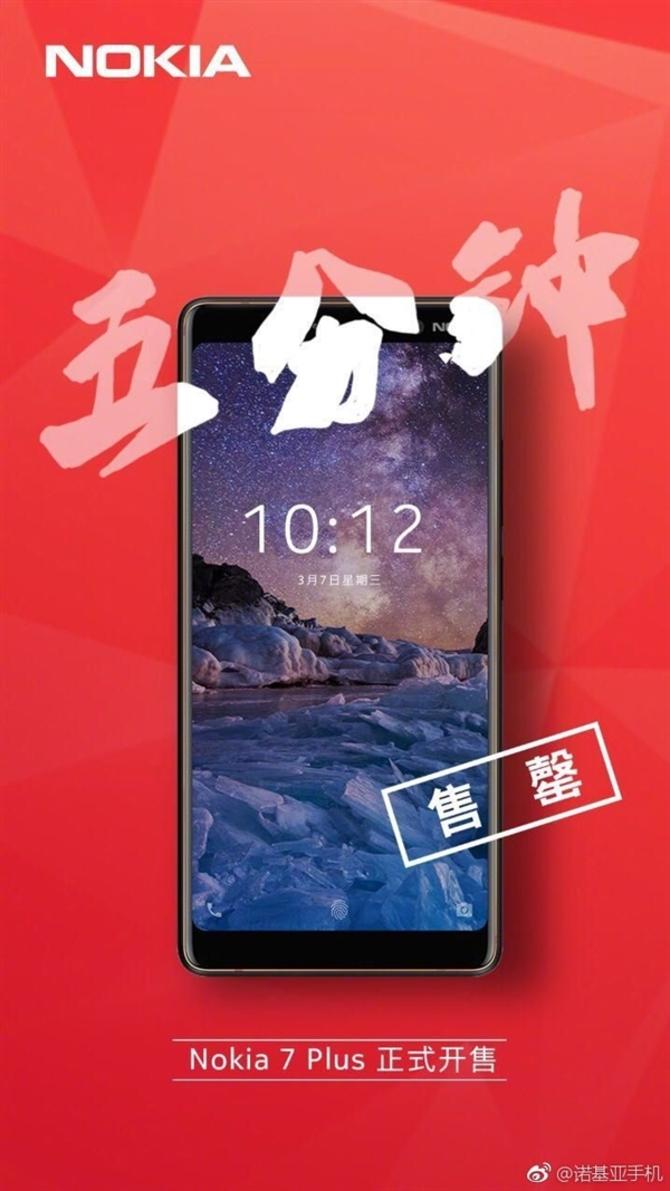 骁龙660+6G内存!诺基亚7 Plus首销5分钟售罄