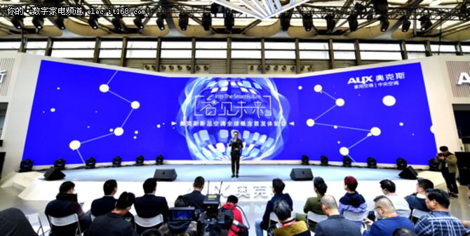 2018AWE:奥克斯新品空调全球概念首发