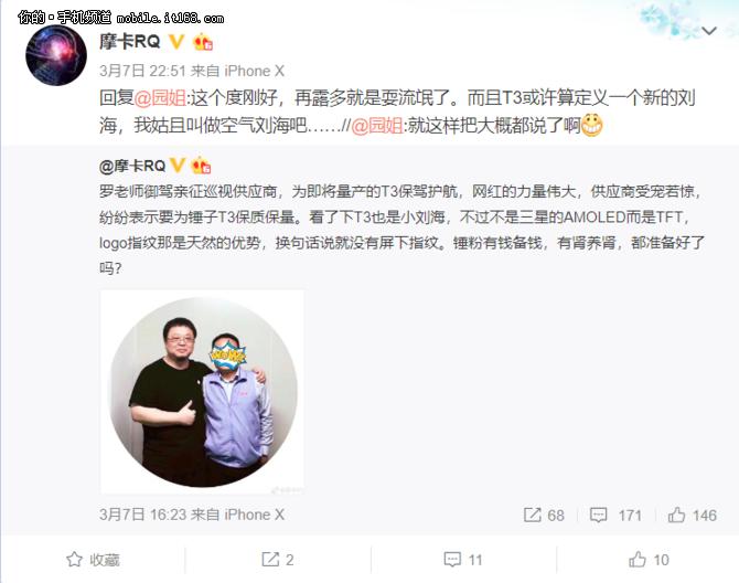 小刘海屏+横排双摄 锤子T3曝光 无屏下Logo