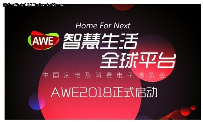 OLED电视三强齐聚AWE 中日韩对决将揭幕