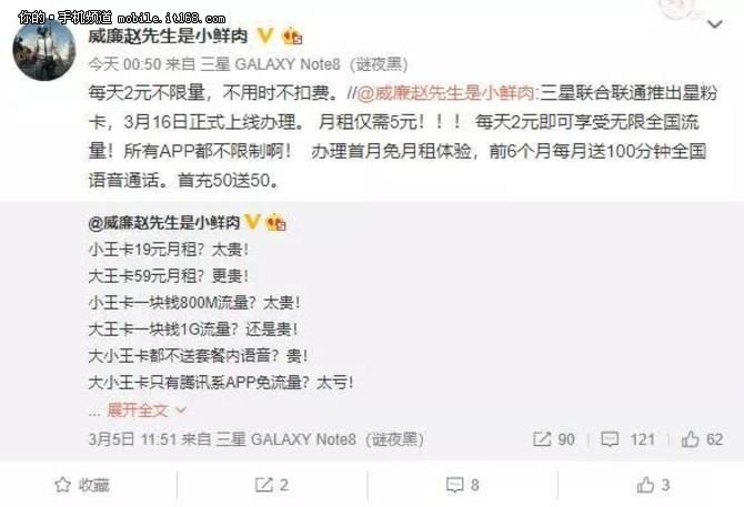 用户福利 三星将与中国联通合作推出星粉卡