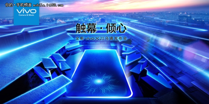 vivo X21确定3月19日乌镇发布