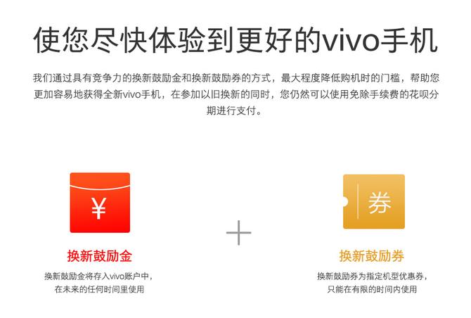 以旧换新——回收宝助力vivo X21新机发布