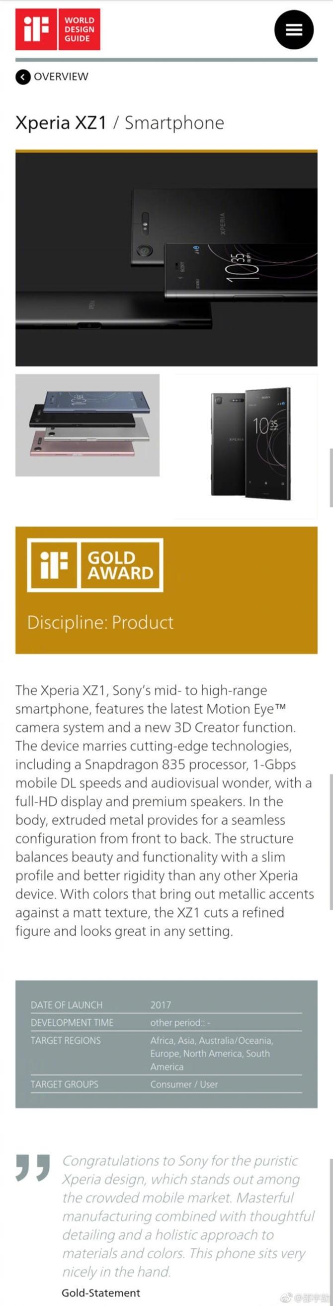 独特赢得青睐 索尼Xperia XZ1获iF设计金奖