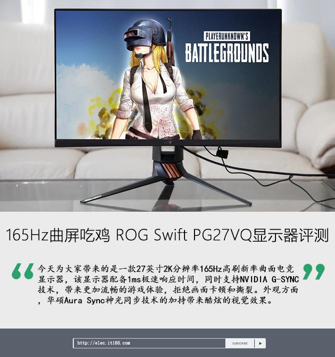 体验165Hz曲屏 ROG Swift PG27VQ显示器评测