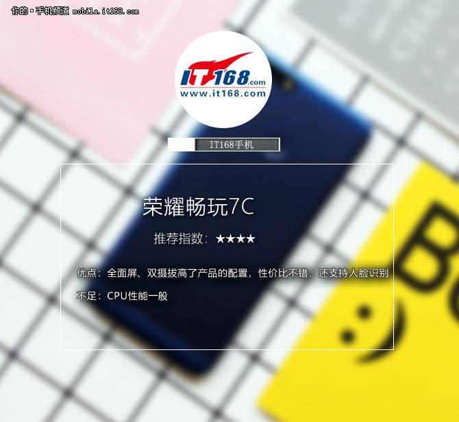 荣耀畅玩7C评测:硬件解析及总结