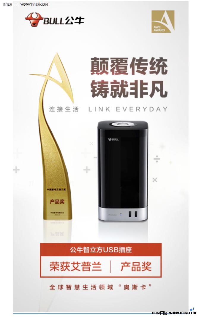 不一样的公牛智立方USB插座获艾普兰产品奖