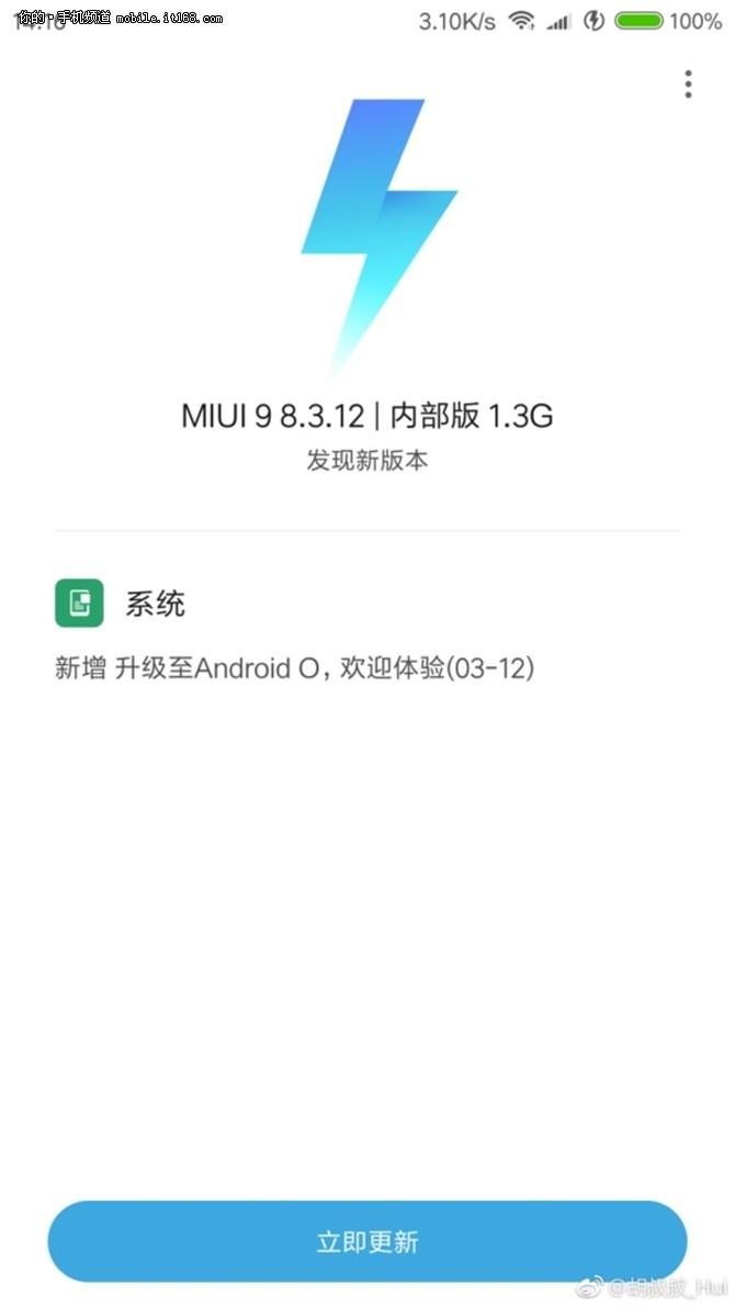 小米5迎来安卓8.0内测版 正式版也正在路上