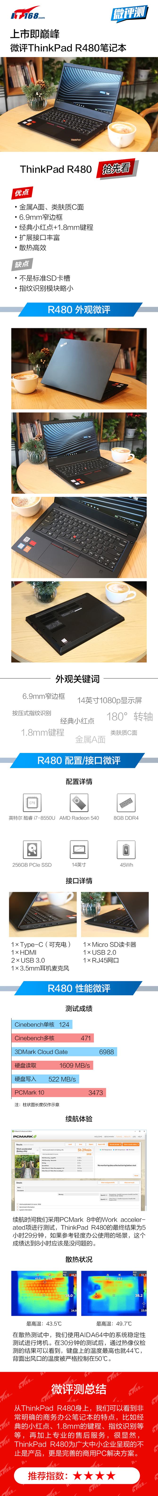 上市即巅峰 微评ThinkPad R480笔记本