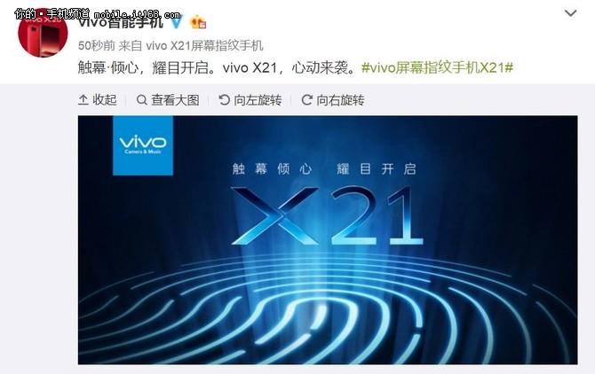 """触""""幕""""倾心 vivo X21或将标配屏幕指纹识别"""
