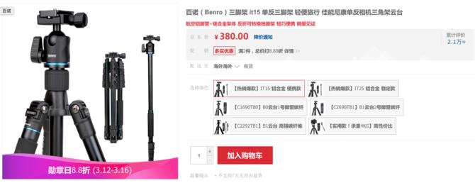 6D2迫近一万元 京东佳能品牌日爆款好价