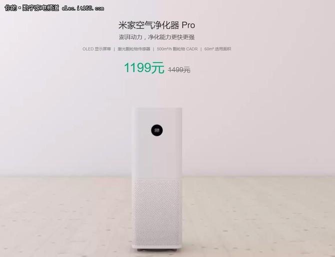 直降300 米家空气净化器Pro到手1199元