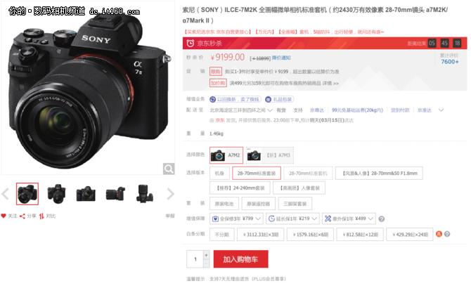 打开京东看花眼? 微单相机什么值得买